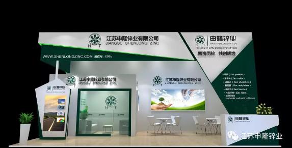 申隆锌业 展台号:E5 E05B邀您参观第二十四届中国国际涂料展