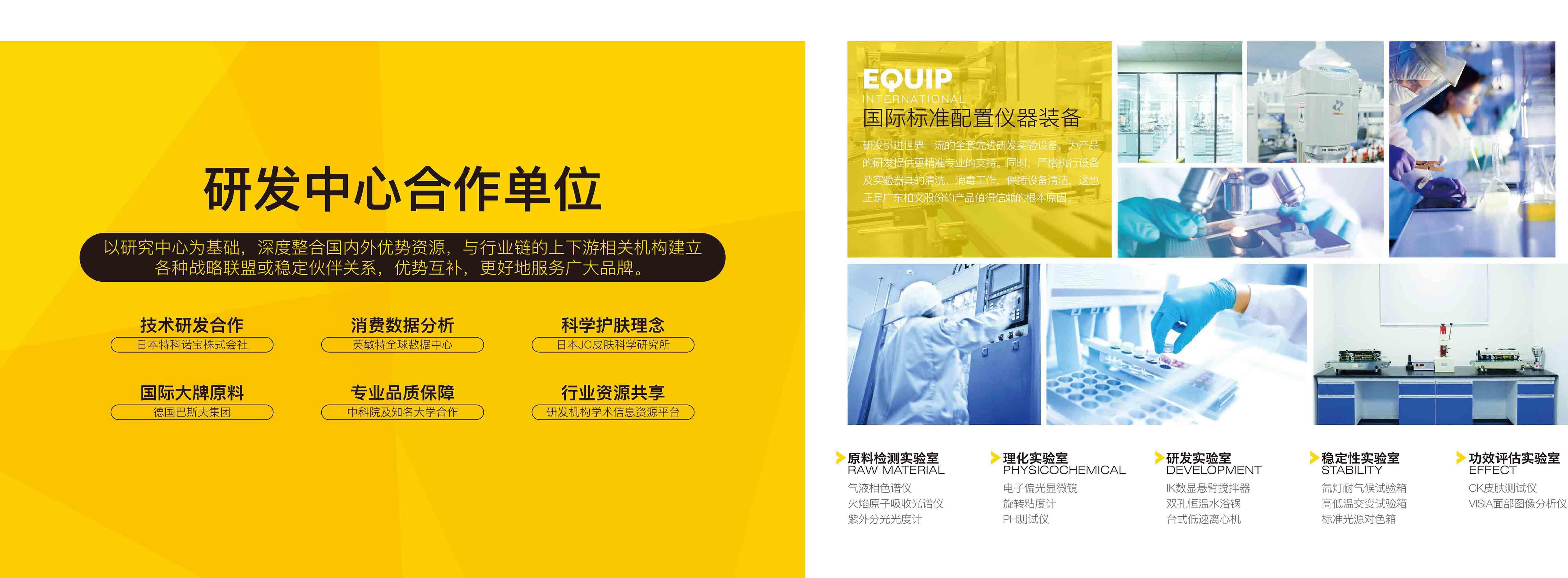 广州化妆品代加工厂