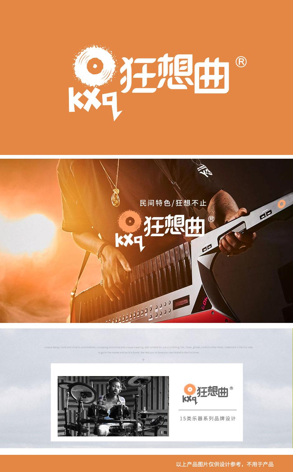 第15类-KXQ 狂想曲
