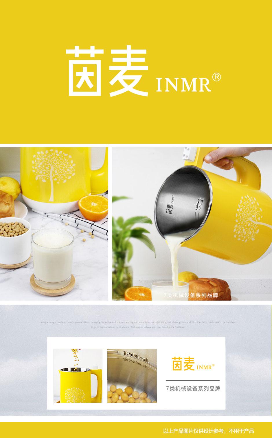第7类-茵麦 INMR