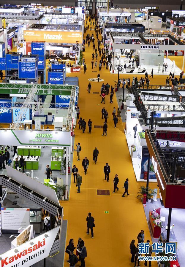 第二届中国国际进口博览会闭幕