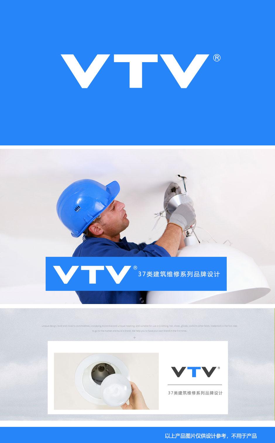 第37类-VTV