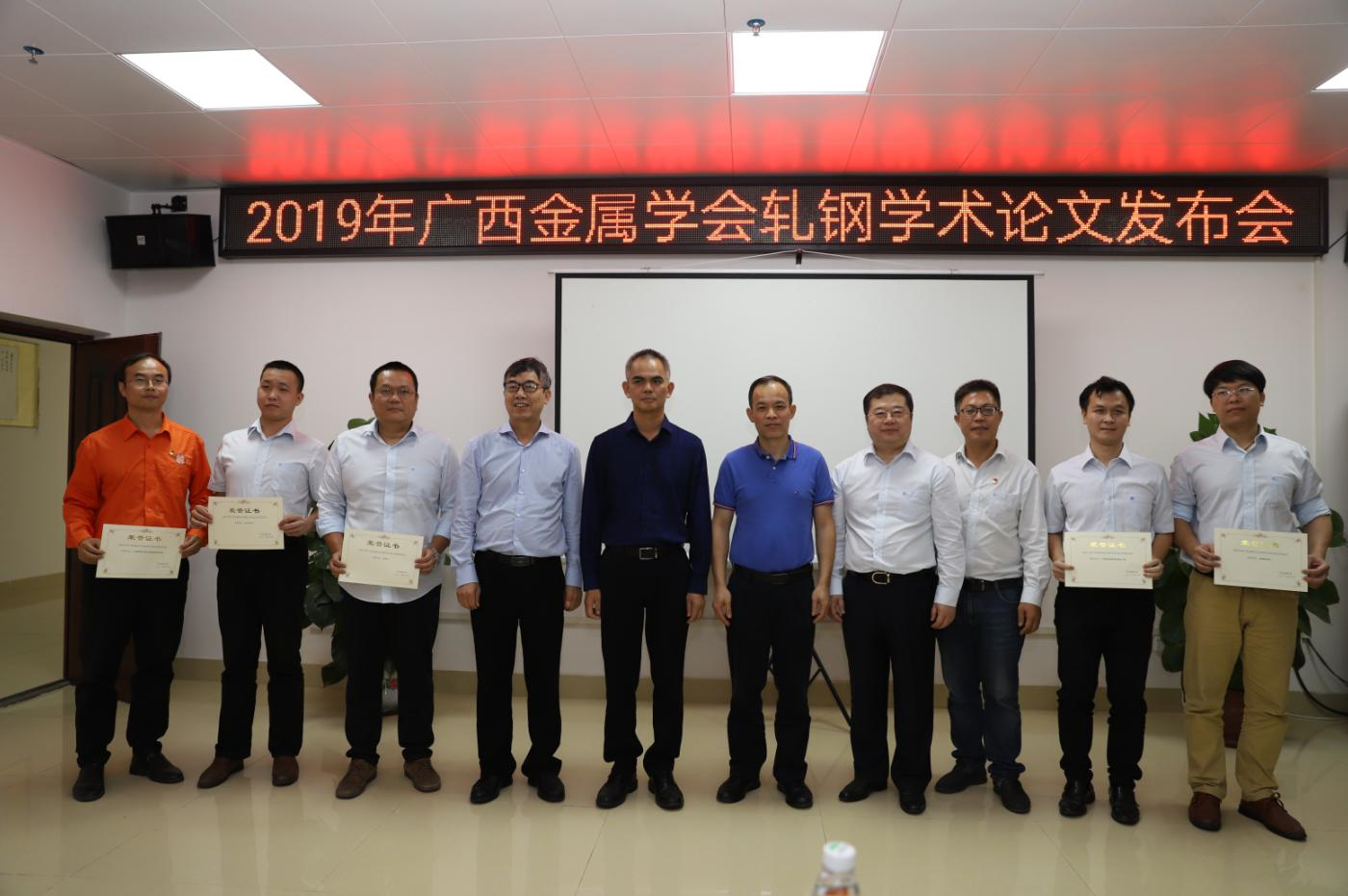2019年广西金属学会轧钢学术论文发布会在柳钢中金公司召开