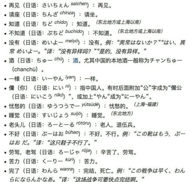 """日语中真的有""""米西米西""""这个词语吗"""