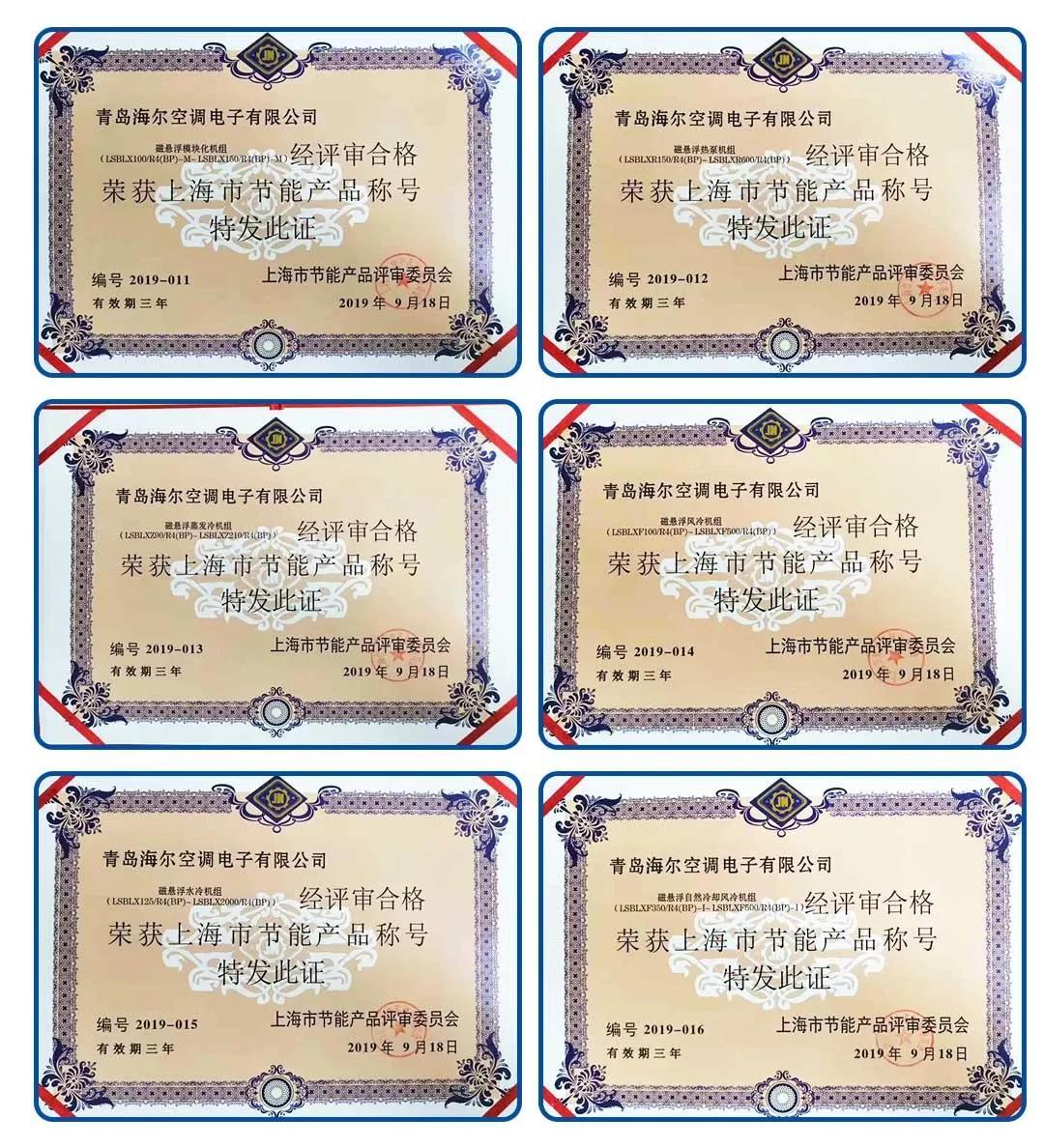 """行业唯一!海尔磁悬浮全系列产品获""""上海市节能产品认证""""!"""