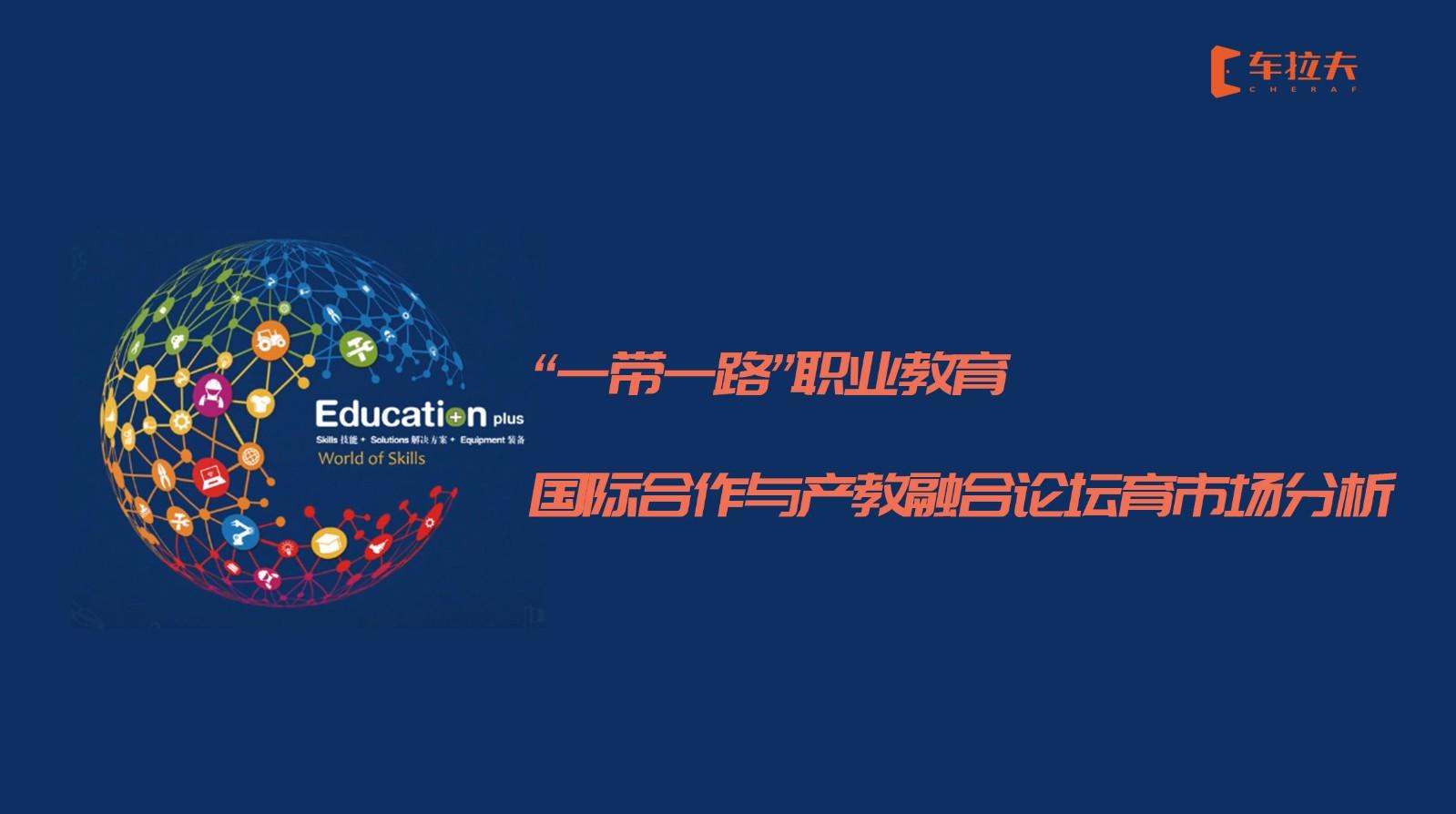 """世界职教展丨车拉夫用科技+汽车+职业教育,助力""""一带一路""""国家培养汽车人才"""
