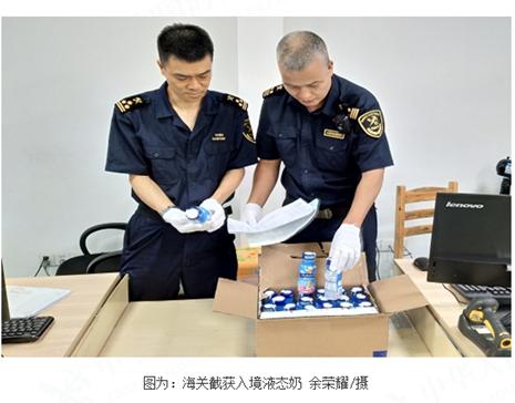 鹤山海关查获304盒禁止进境液态奶