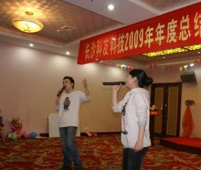 2009年年度總結大會暨聯歡會