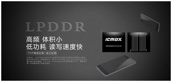 宏旺半导体为你解答DDR和LPDDR、LPDDR4和LPDDR4X的区别
