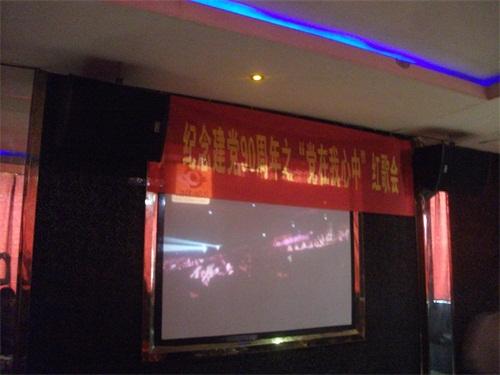 """纪念建党90周年之""""党在我心中""""红歌会隆重举行"""