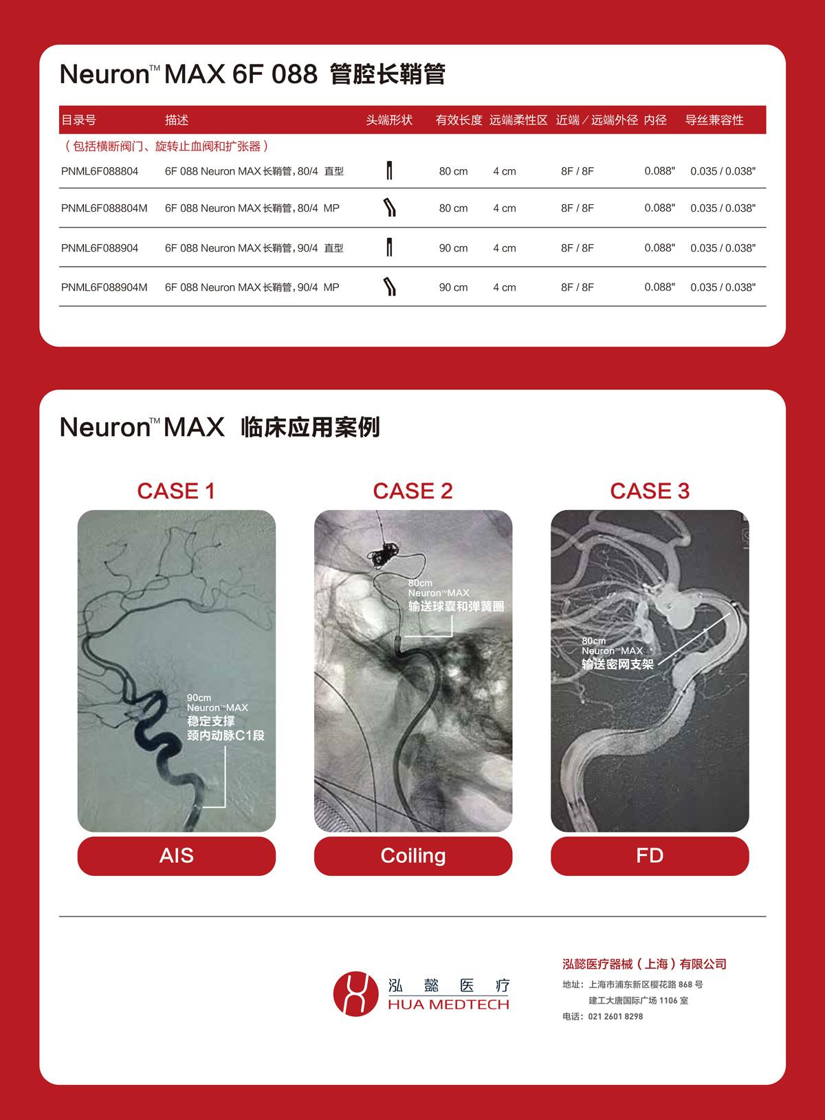 NeuronTM MAX 088 6F 长鞘