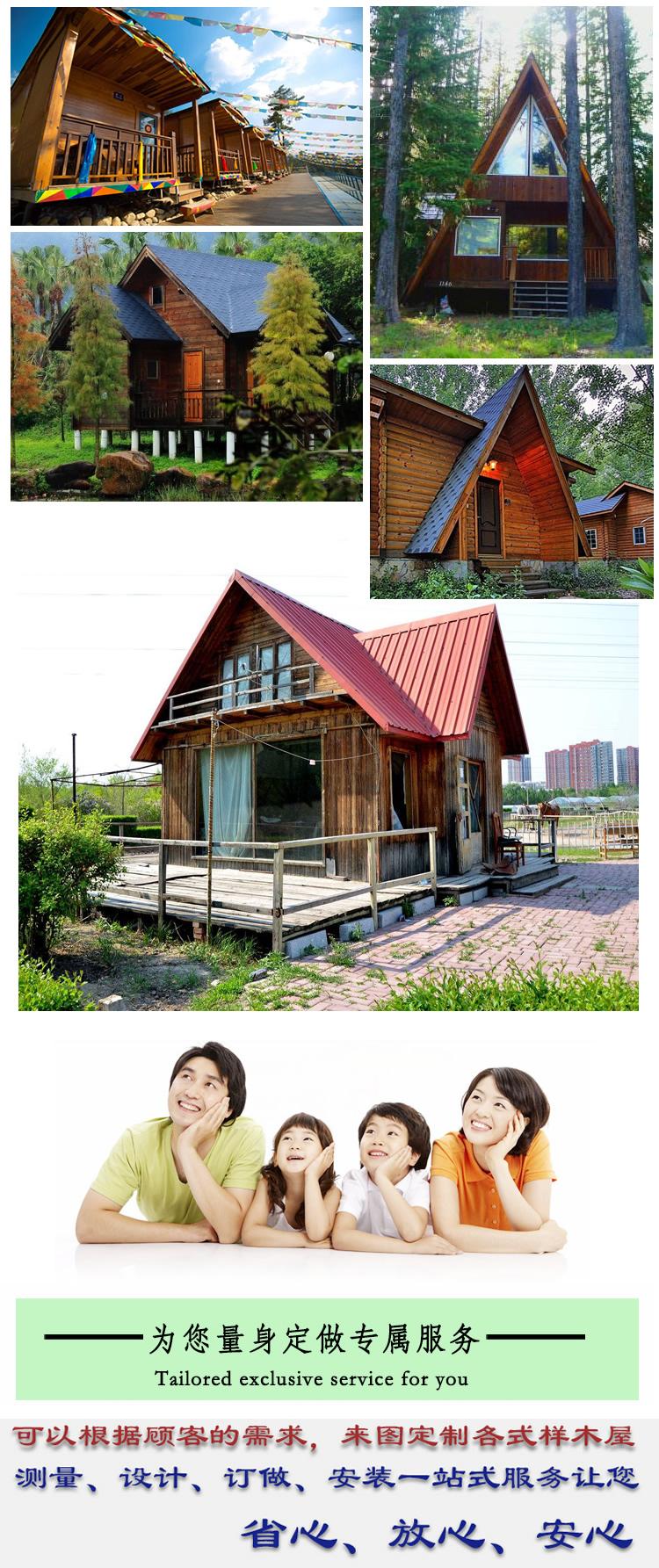 整体小木屋