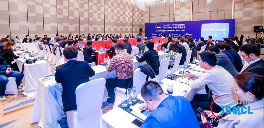 2018 食品药品安全责任国际论坛在津圆满闭幕