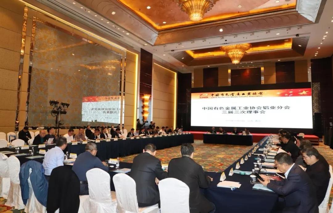 协会铝业分会第三届理事会第三次会议今日召开