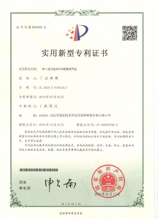 实验新型专利证书一