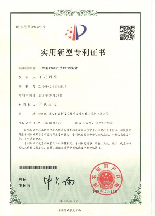 实用新型专利证书二