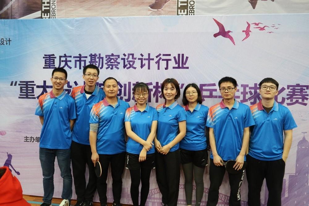"""我司参加重庆市勘察设计行业第三届""""重大设计院创新杯""""乒乓球比赛"""