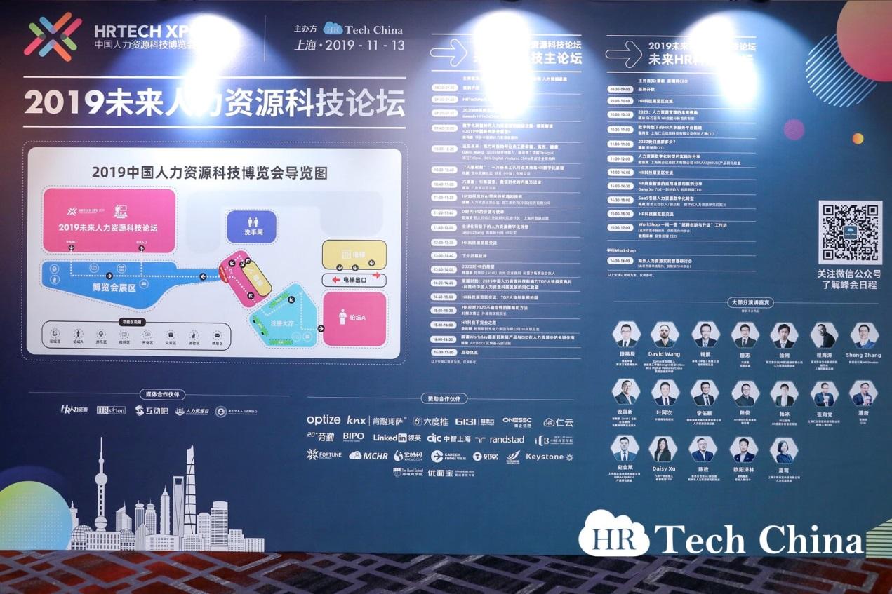 钱柜手机娱乐官网郑秀资人资长荣登2019华夏人力资源科技影响力TOP人选榜单