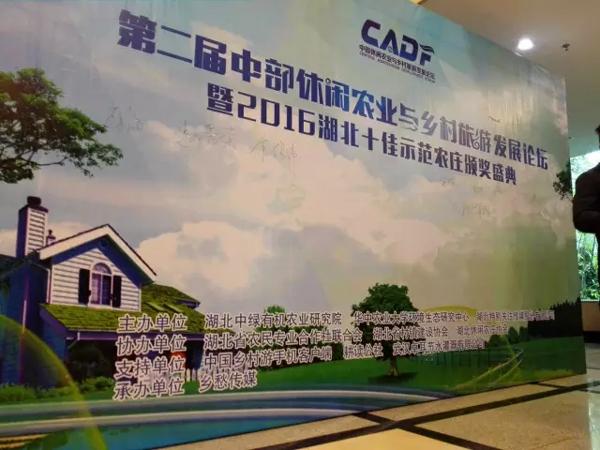 卓耳赞助第二届中部休闲农业与乡村旅游发展论坛圆满闭幕