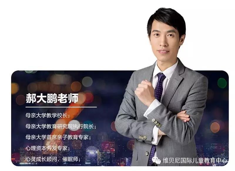 《中国梦维贝尼梦》2019维贝尼早教6周年校庆暨高效能教子智慧大型专家讲座