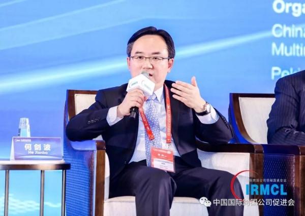 2018|上市公司创新与发展论坛