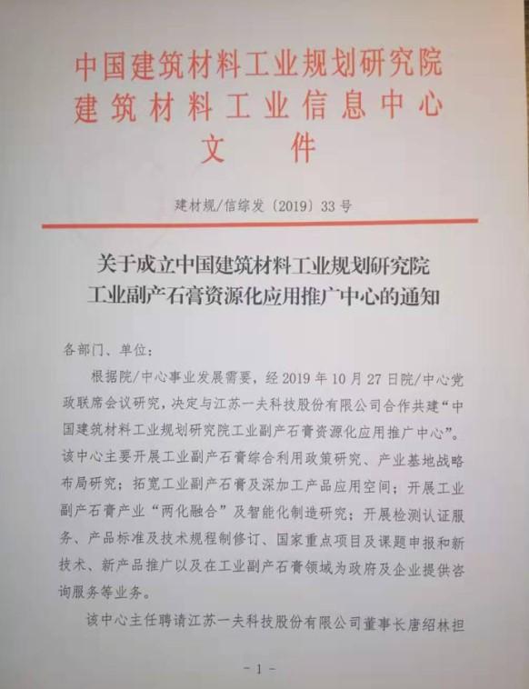一夫股份与中国建材工业规划研究院共建应用推广中心