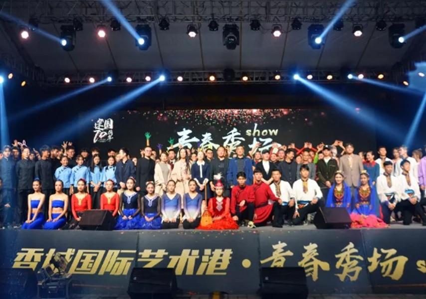 庆中华人民共和国成立70周年文艺演出(后篇)