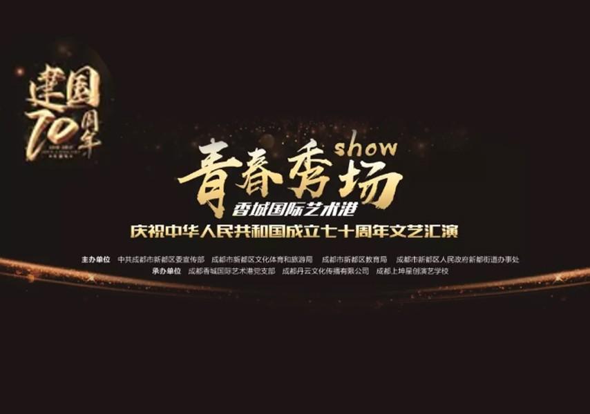 庆中华人民共和国成立70周年文艺演出(前篇)