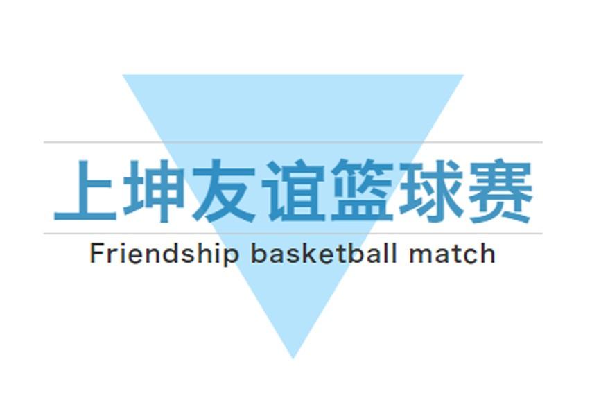 上坤校园友谊篮球赛(前篇)