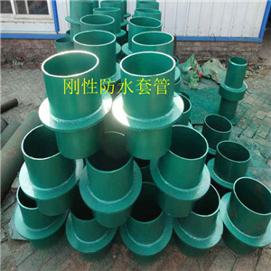 02S404防水套管的分类和性能特点