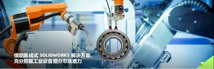 工业设备制造商变挑战为机遇 | 产品探索