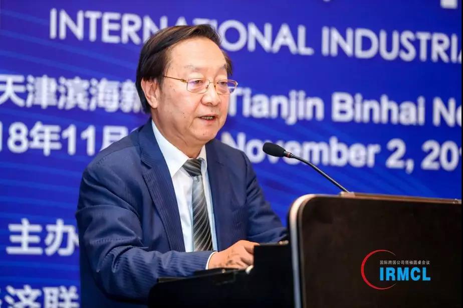 2018|国际产能合作论坛