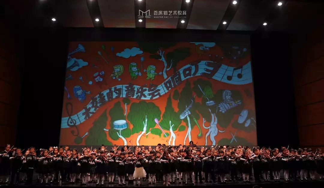 首席猫孩子们与《木娃》演奏家门同台,激发孩子的音乐热情