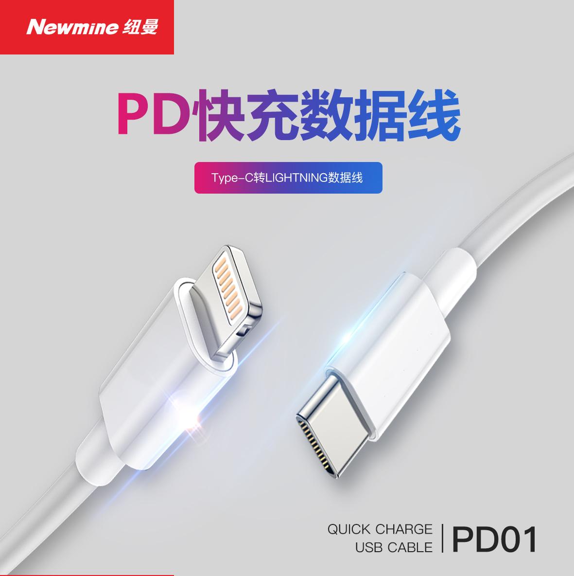 PD01 PD快充数据线 Type-C转Lightning