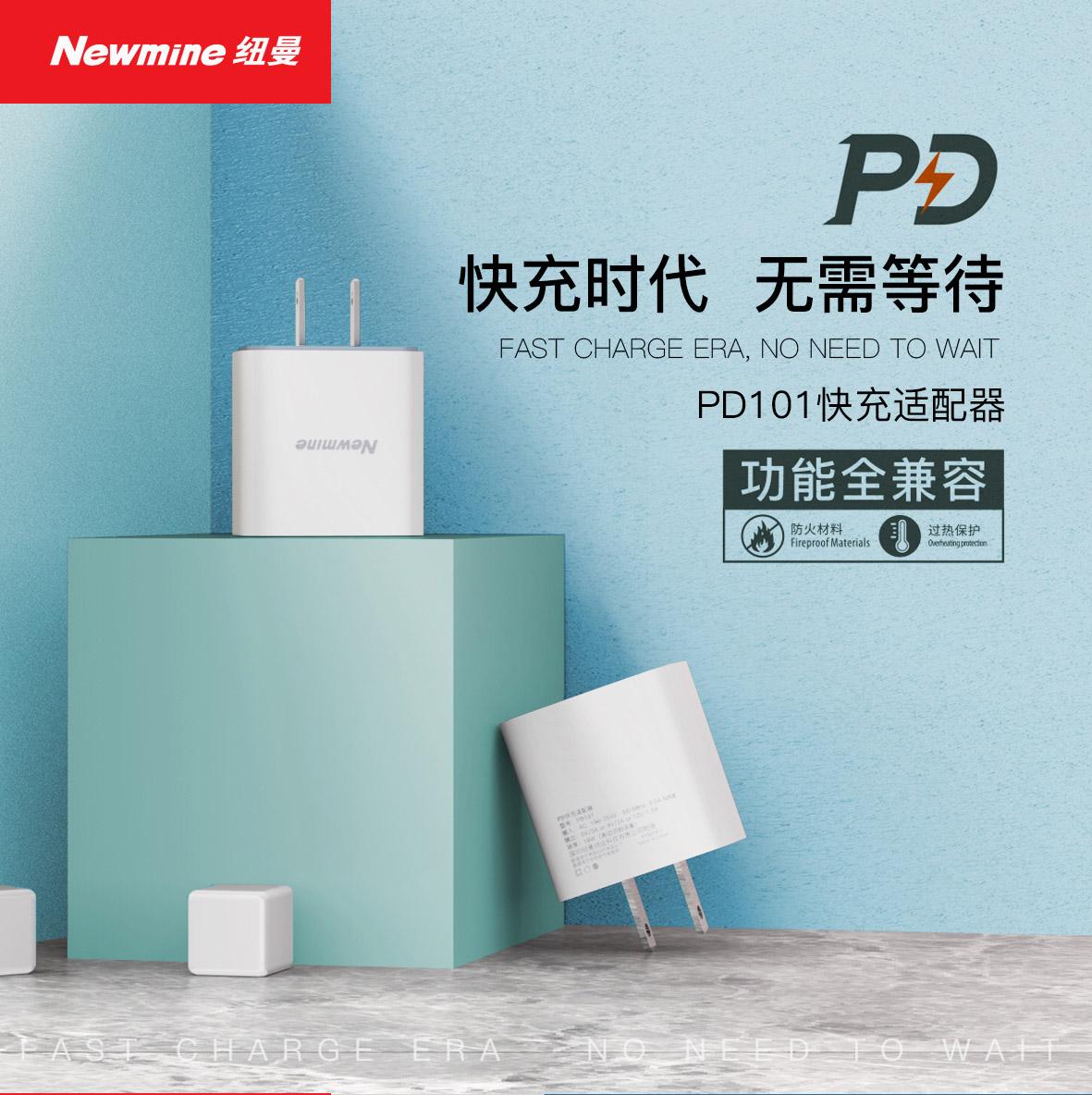 PD101 PD快充  18W超大功率