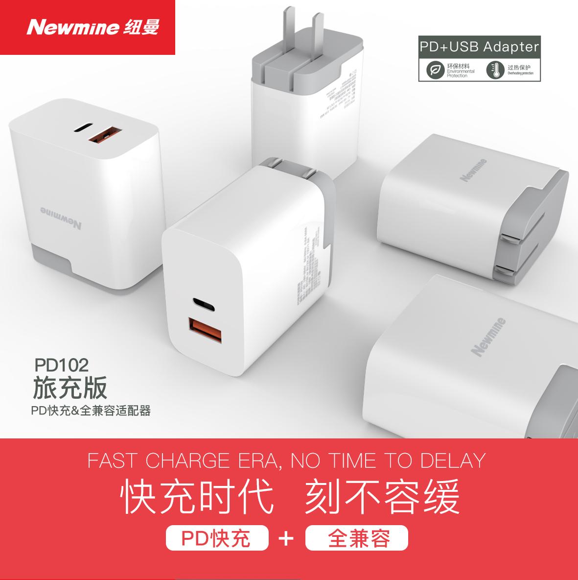 PD102 PD快充/全兼容  18W/5A
