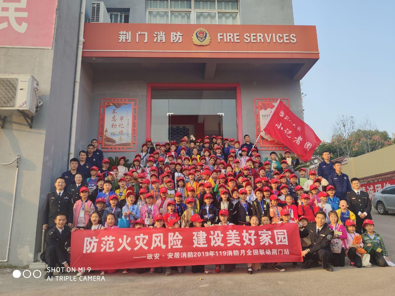 119消防月,政安消防全国联动!