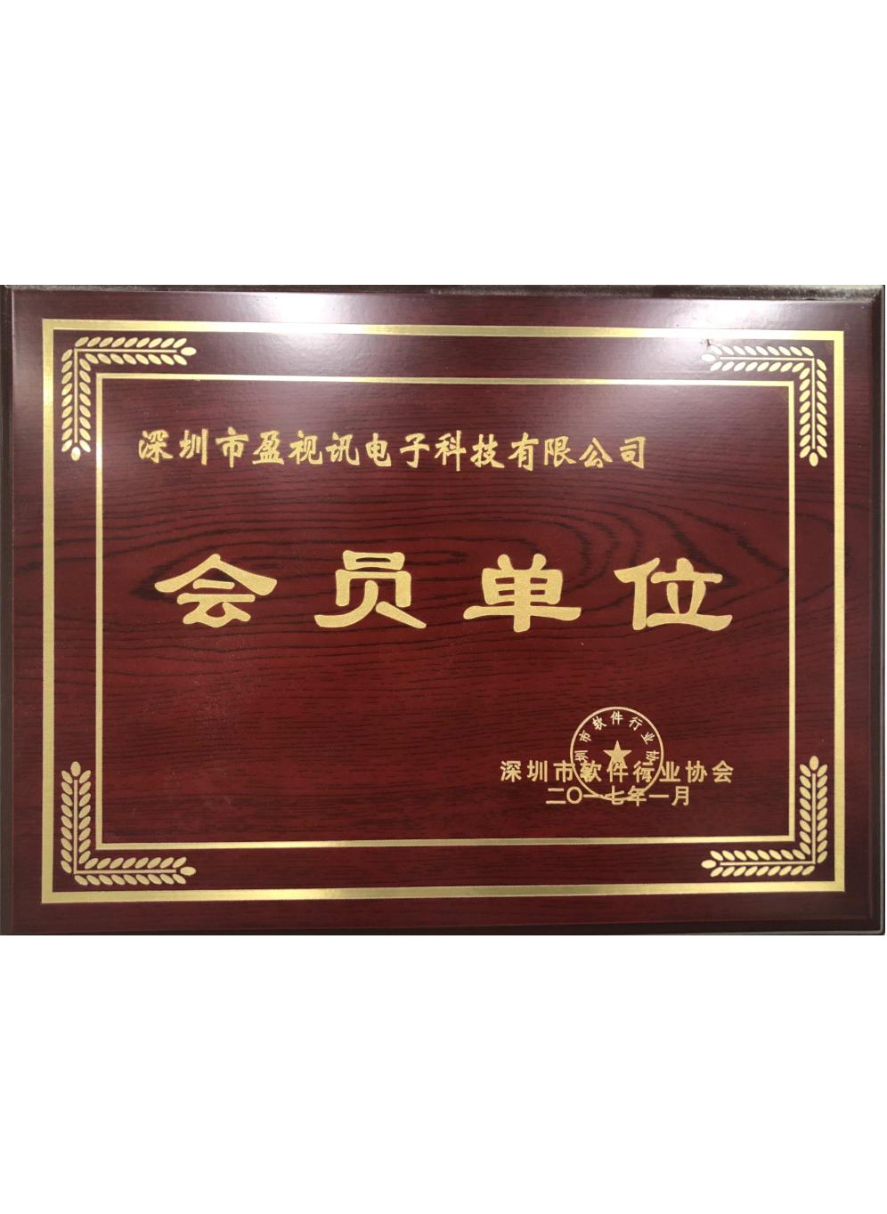 深圳市软件行业协会会员单位