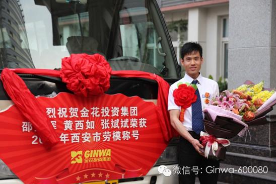 热烈祝贺公司生产一线员工邵生辉