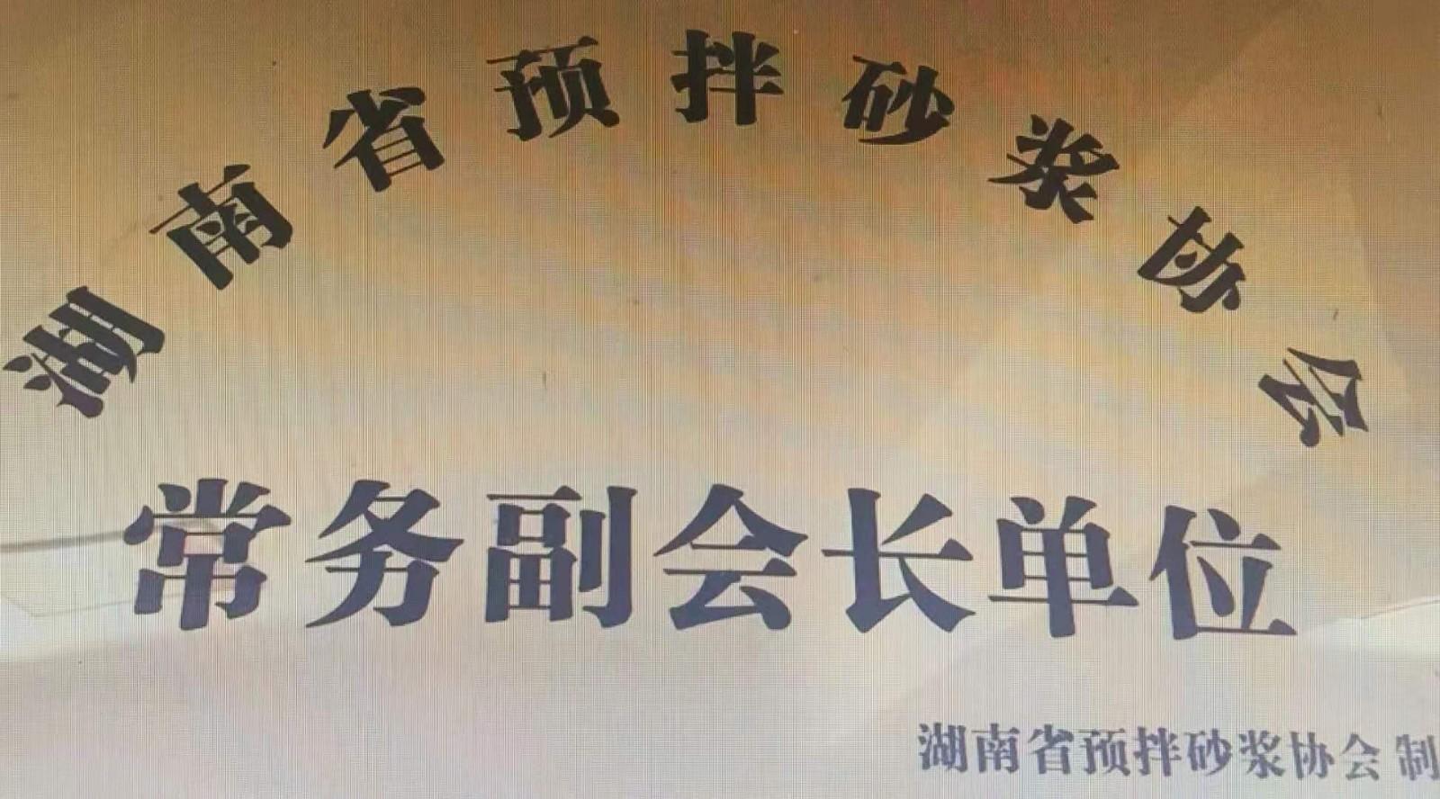 湖南省预拌砂浆协会——常务副会长单位
