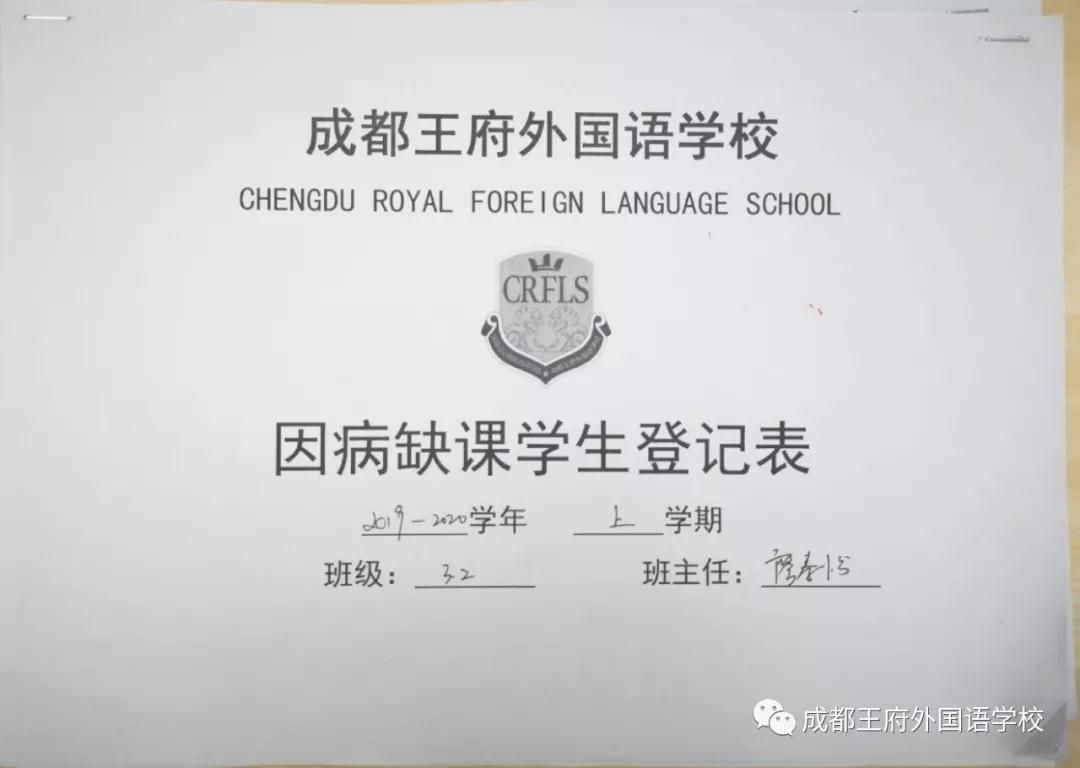 预防秋季病毒 共创健康校园——成都王府积极开展秋季传染病预防工作