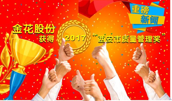 """金花股份获得""""2017西安市质量管理奖"""""""