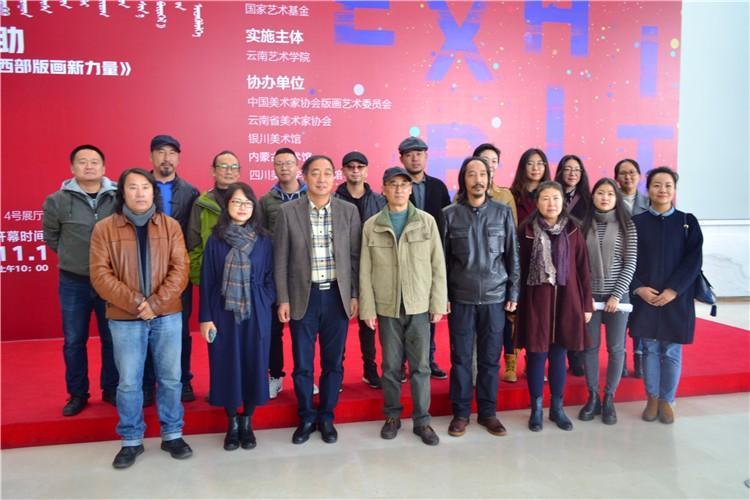 """""""一带一路•西部版画新力量""""创作巡展在内蒙古美术馆开幕"""