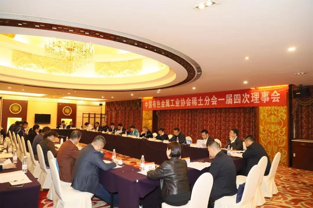 中国有色金属工业协会稀土分会一届四次理事会在昆明召开