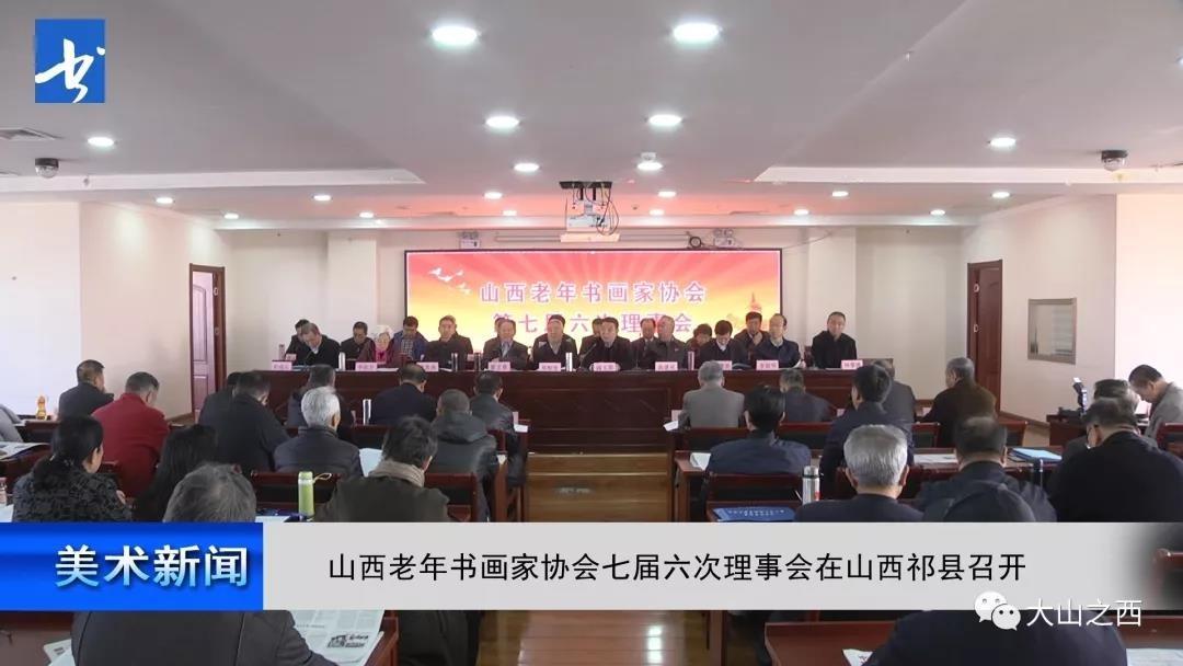 快讯 | 山西老年书画家协会七届六次理事会在山西祁县召开