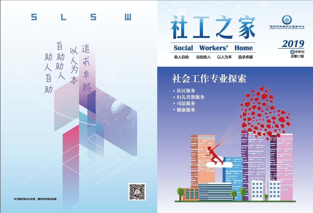 2019年社工之家(上半年刊)