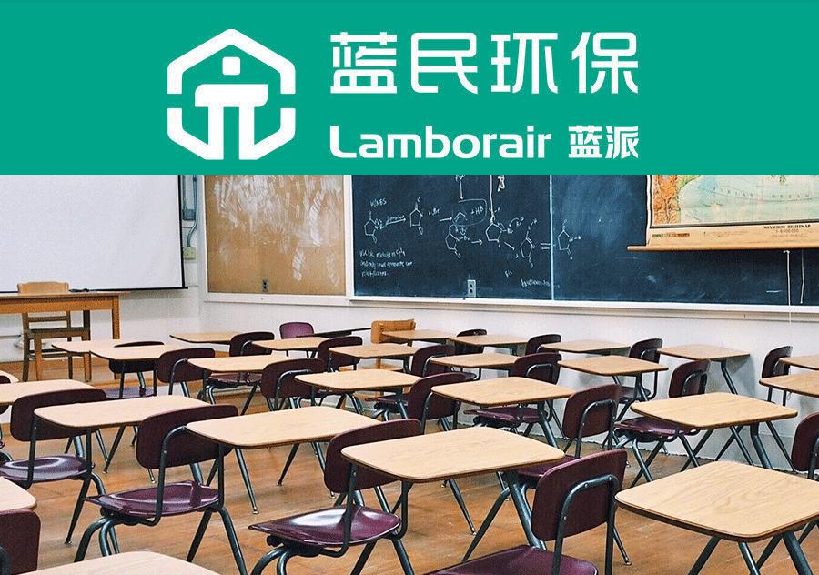 重视学校空气安全,湖南省首发《中小学校室内空气质量要求》地方标准