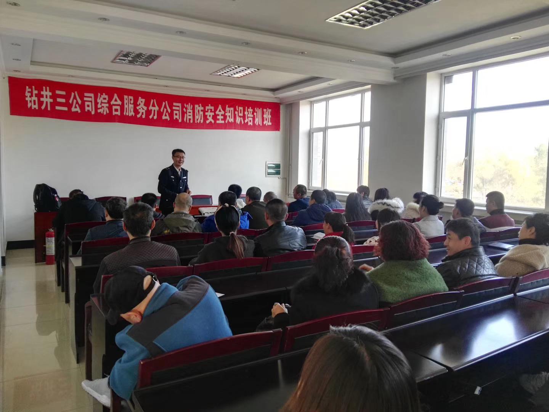 大庆分中心为钻井三公司综合服务公司开展消防安全知识宣传活动