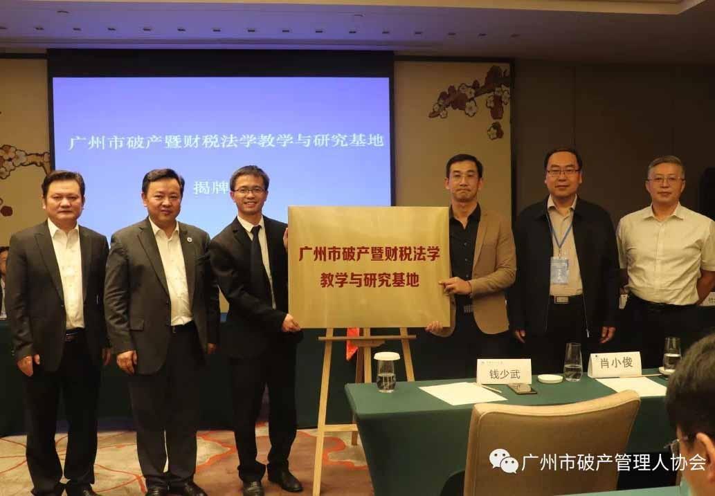 协会与华南理工大学法学院共建广州市破产暨财税法学教学与研究基地