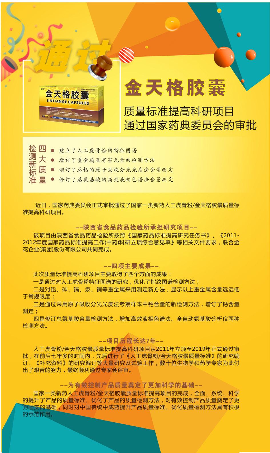 金天格胶囊质量标准提高科研项目通过国家药典委员会的审批